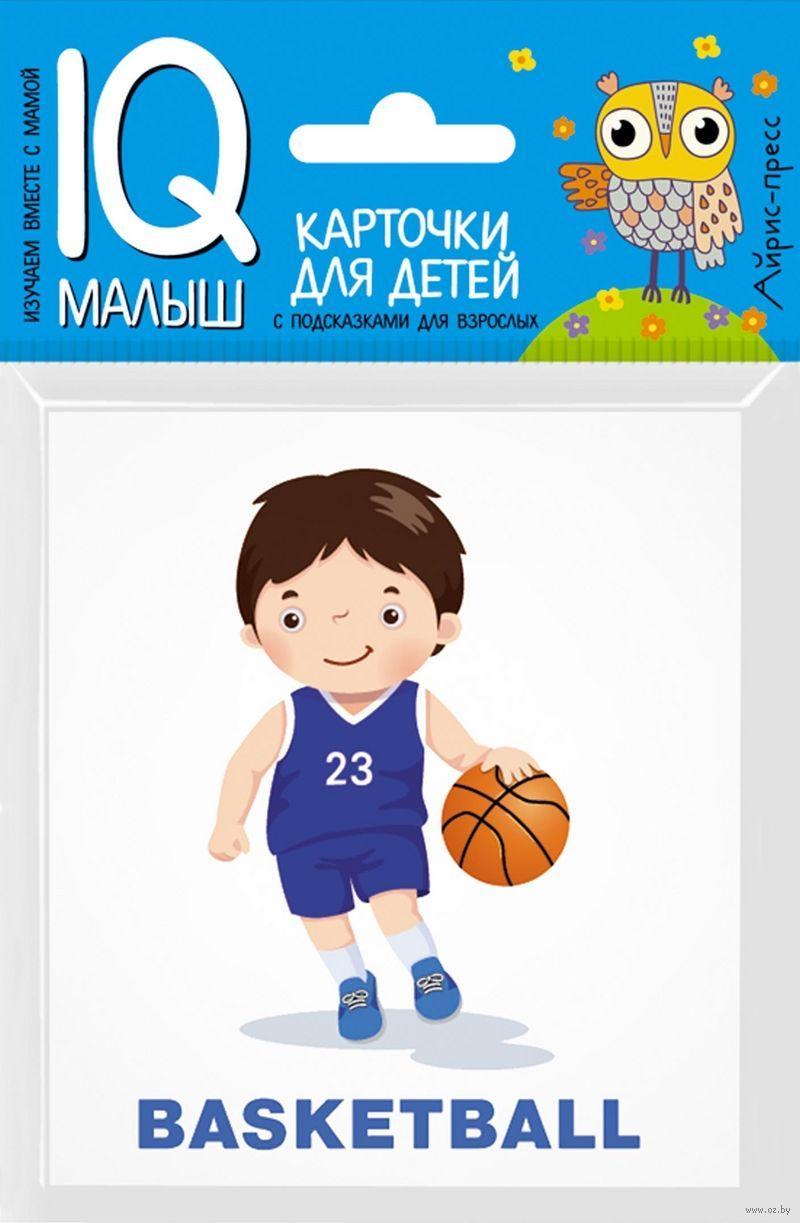 Розумний малюк. ENGLISH. Спорт. Набір карток для дітей. 978-5-8112-5722-5