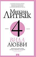 4 вида любви Михаил Литвак