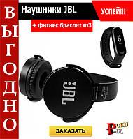 Беспроводные Наушники JBL 650 Extra Bass + Подарок!!!