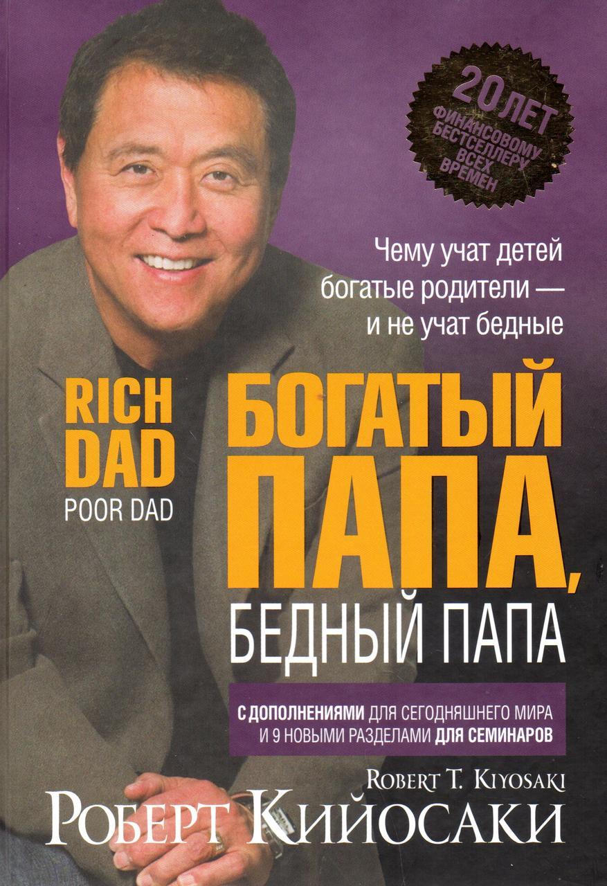 Богатый папа, бедный папа (тв.пер.). Роберт Кийосаки