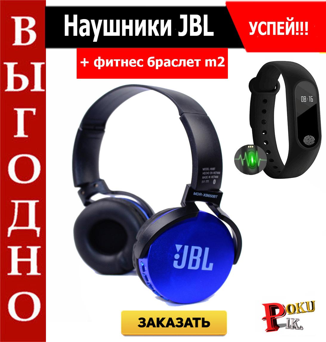 Беспроводные наушники в стиле JBL 650 Extra Bass+ФИТНЕС БРАСЛЕТ В ПОДАРОК