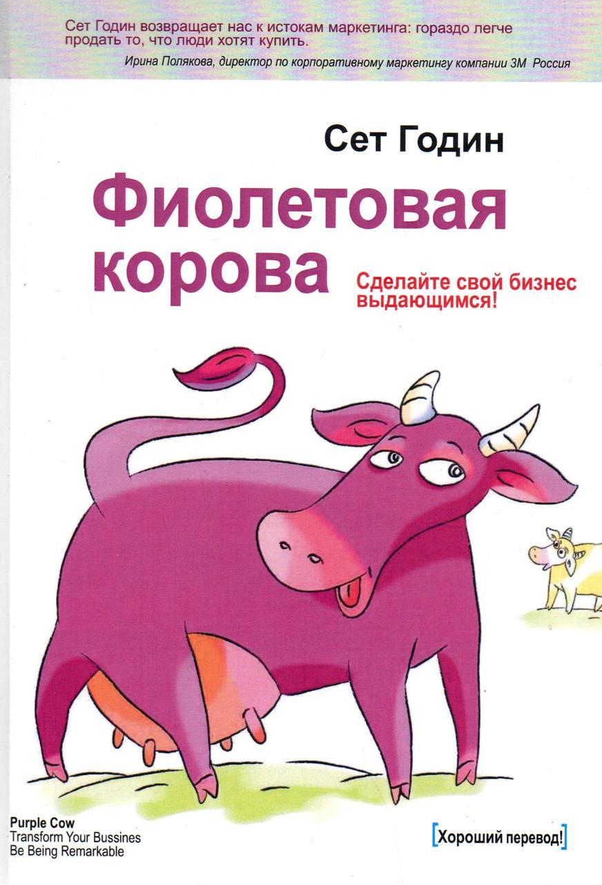 Фиолетовая корова. Сделай свой бизнес выдающимся! Сет Годин