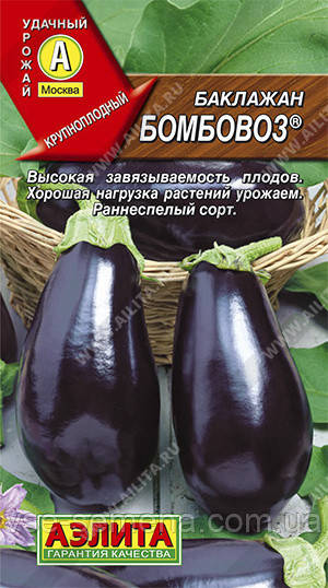 Баклажан Бомбовоз 0,3 г (Аеліта)