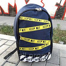 Спортивный рюкзак Off White Рюкзак офф темно-синий