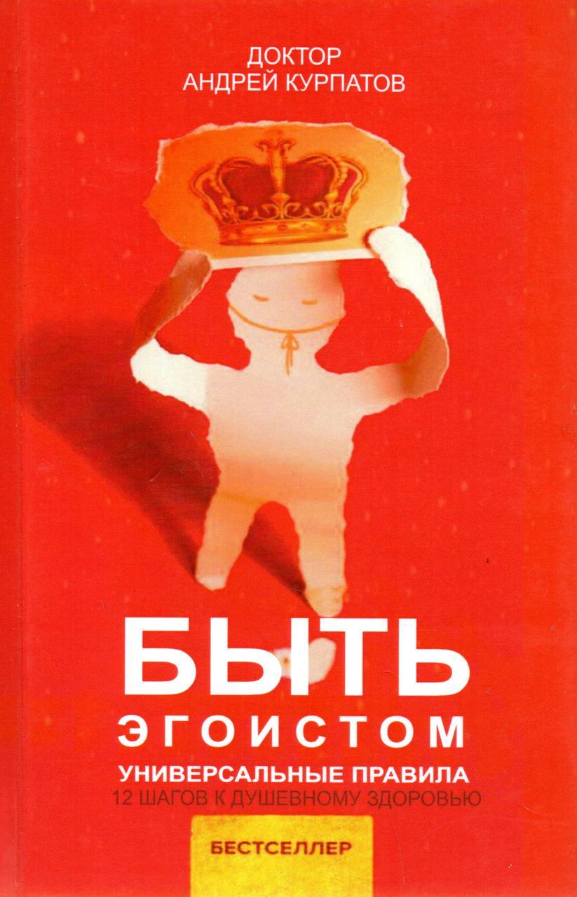 Бути егоїстом. Універсальні правила (тб.пер.). Андрій Курпатов