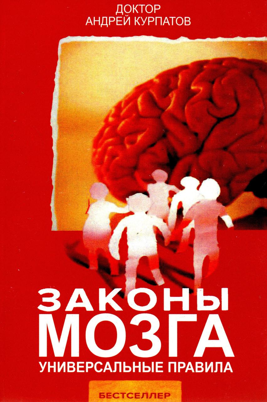 Законы мозга. Универсальные правила. Андрей Курпатов