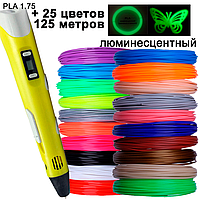3D ручка желтая c LCD дисплеем (3D Pen-2) +Подставка +комплект пластика 25 цветов, 125 метров +трафареты