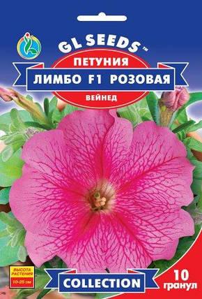 Петуния Лимбо Роуз Вейнед F1 - 10 семян - Семена цветов, фото 2