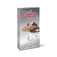 Кофе Nespresso Carraro Ethiopia (в капсулах)
