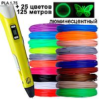 3D ручка желтая c LCD дисплеем (3D Pen-2) +Подставка +комплект пластика 25 цветов, 125 метров