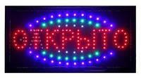 """Светодиодная LED вывеска """"Открыто"""" 35 Х 55 см."""