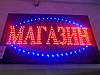 """Светодиодная LED вывеска табло """"Магазин"""""""