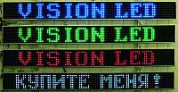 Светодиодная бегущая строка LED- Красный цвет.