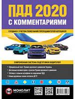 ПДД Правила дорожного движения Украины 2020 с комментариями и иллюстрациями (на рус. языке).