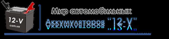 Мир автомобильных аккумуляторов 12-v.com.ua