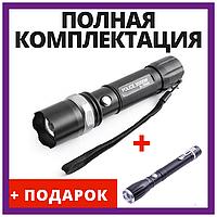 Тактический универсальный дальнобойный ручной фонарь LED CREE
