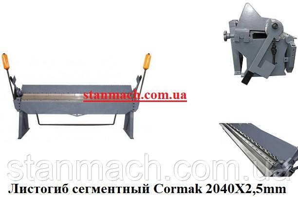 Листогиб сегментный Cormak 2040X2,5mm  \ Листогибочный станок Кормак 2040х2,5мм ( W2,5X2040 )