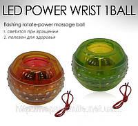 Врист Бол со светодиодами - аналог Пауэрбола, LED Wrist Ball - аналог PowerBall, кистевой тренажер, фото 1