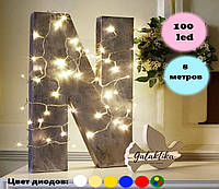 Светодиодная гирлянда LED 100 led, 8 метров, фото 1