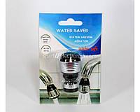 Насадка на кран экономитель воды Water Saver 2 режима, 360 градусов, аэратор