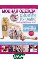 Никишичева Ольга Сергеевна Модная одежда своими руками. Сшей наряд за 1 вечер