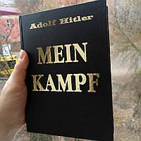 Адольф Гитлер Моя борьба Mein Kampf Майн кампф БЕЛАЯ БУМАГА