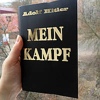 Адольф Гитлер Моя борьба (Mein Kampf) мягкая