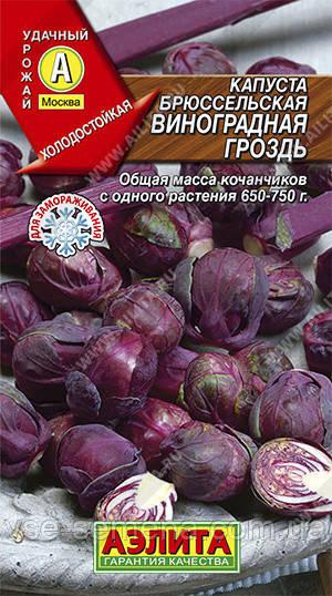 Капуста брюссельская Виноградная гроздь 0,1 г б/п (Аэлита)