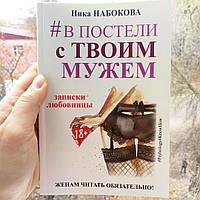 Набокова Ника В постели с твоим мужем