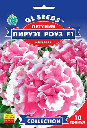 Петуния махровая Пируэт роуз F1 - 10 семян - Семена цветов, фото 2