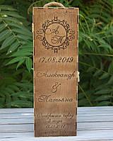 Свадебная деревянная упаковка, коробка, футляр, капсула времени для бутылки вина с Вашей гравировкой