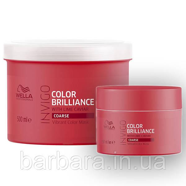 Маска-уход для защиты цвета окрашенных жестких волос Wella Invigo Color Brilliance 150 мл