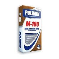 Раствор строительный POLIMIN М-100 УНИВЕРСАЛ-МИКС ПЛЮС 25 кг