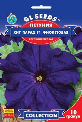 Петуния Хит Парад фиолетовая F1 - 10 семян - Семена цветов, фото 2