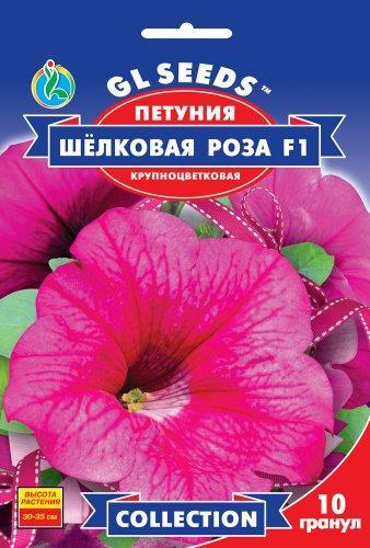 Петуния Шелковая Роза F1 - 10 семян - Семена цветов