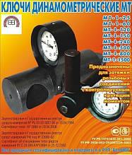 Ключ динамометричний (моментний) МТ-1-1500 (100-1500 н*м)