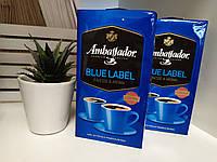 Кава Ambassador Blue Label мелена 250г