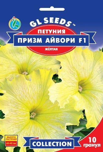 Петуния Призм Айвори F1 - 10 семян - Семена цветов