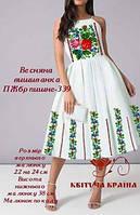 Заготовка для вишивки сукні ПЖбр пишне 339,габардин