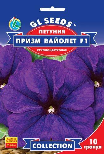 Петуния Призм Вайолет F1 - 10 семян - Семена цветов