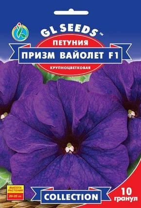 Петуния Призм Вайолет F1 - 10 семян - Семена цветов, фото 2