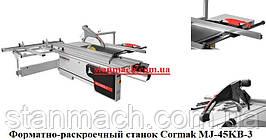 Форматно-раскроечный станок Cormak MJ-45KB-3 3200мм