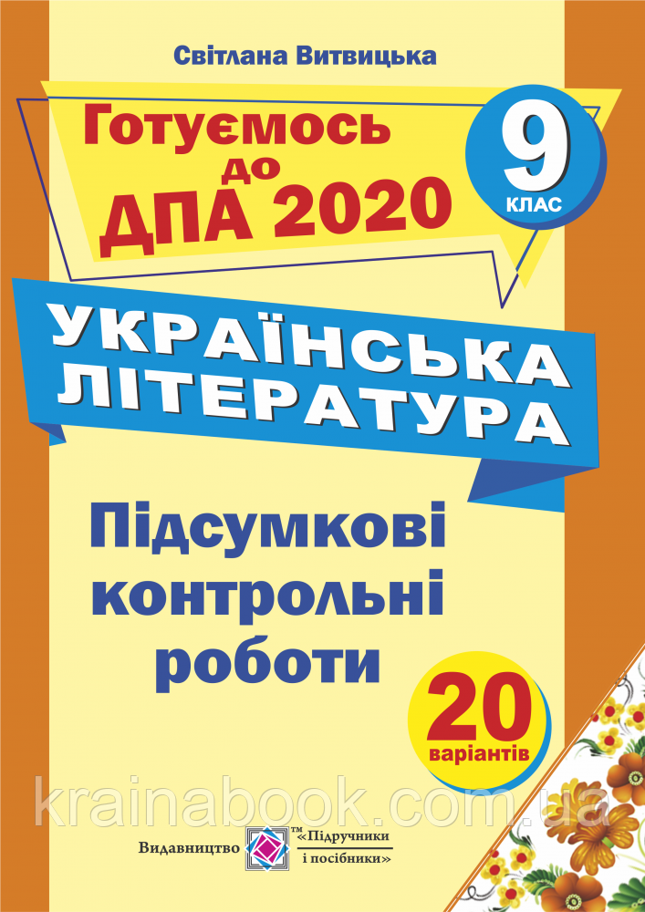 Українська література. 9 клас. ДПА 2020. Підсумкові контрольні роботи. Витвицька С.