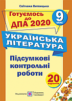 Українська література. 9 клас. ДПА 2020. Підсумкові контрольні роботи. Витвицька С., фото 1