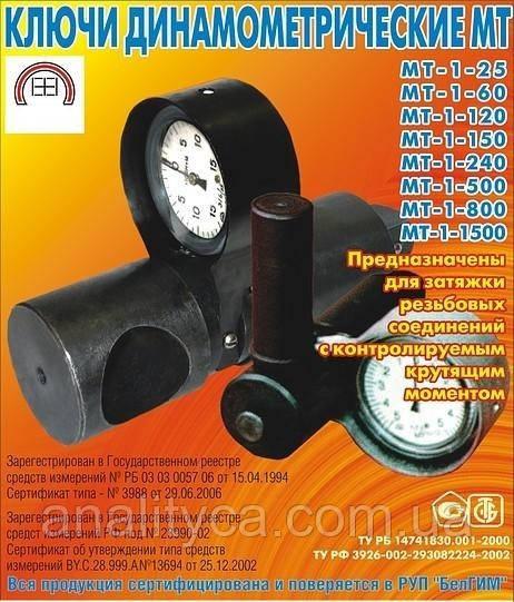 Ключ динамометрический (моментный) МТ-1-500 (20-500 н*м)