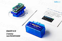 Автомобильный сканер ELM 327 OBD2 v1.5 pic18f25k80 оригинал bluetooth Блютуз автосканер елм обд2