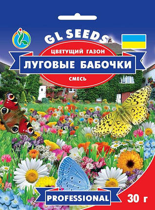 Цветущий газон Луговые бабочки, 30г - Семена для газона, фото 2