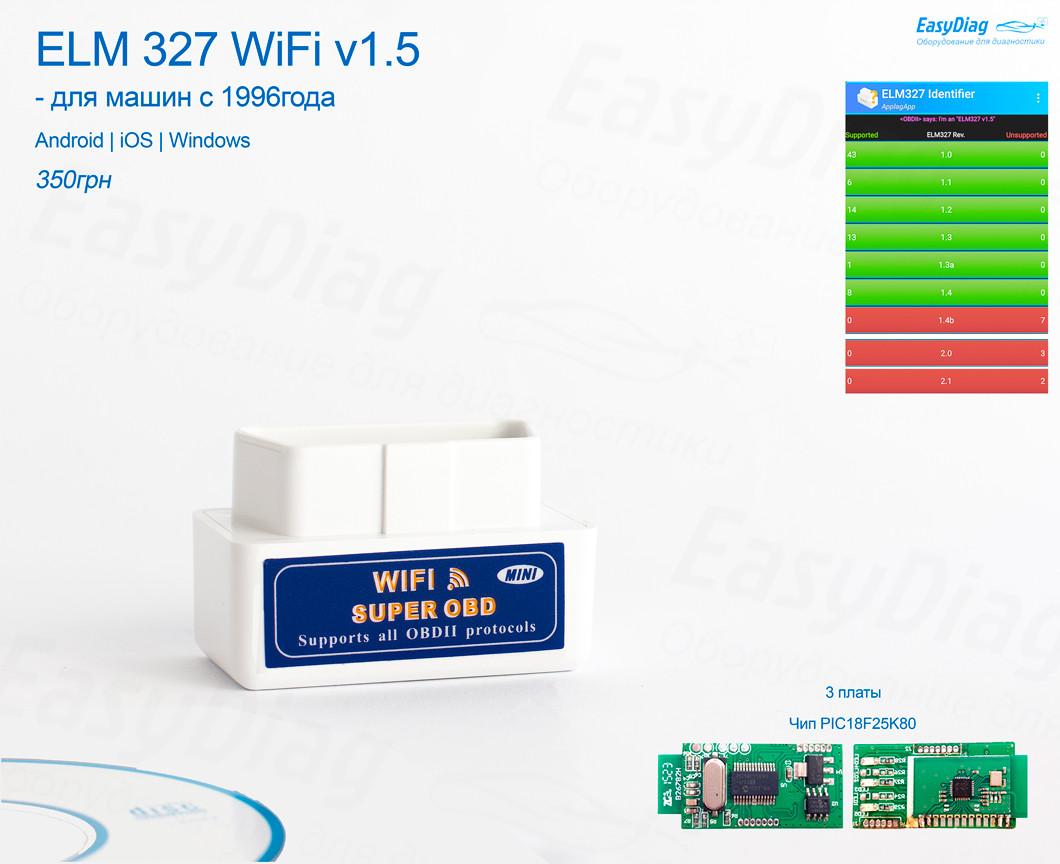 Автосканер ELM327 OBD2 WI - FI, авто сканер версия 1.5 двух платный, чип PIC18F25K80