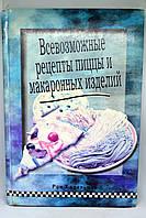"""Книга: """"Всевозможные рецепты пиццы и макаронных изделий"""""""