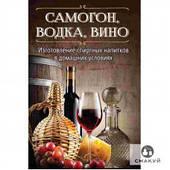 Самогон водка вино Изготовление спиртных напитков в домашних условиях